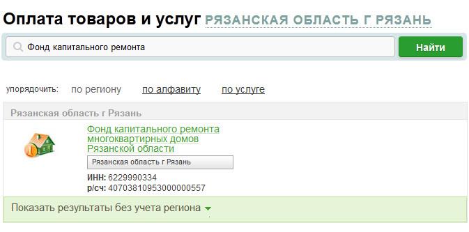 Вход в систему Cбербанк онлайн: личный кабинет
